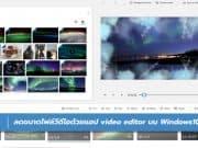 วิธีลดขนาดไฟล์วีดีโอด้วยแอป Video Editor