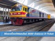 วิธีจองตั๋วรถไฟออนไลน์ 2020
