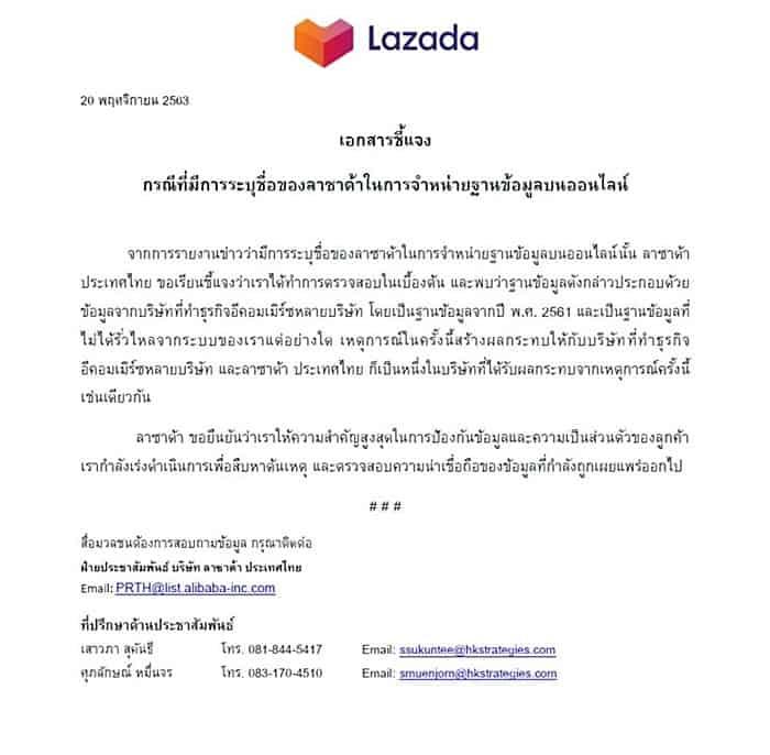 เว็บช้อปปิ้งออนไลน์ไทยถูกแฮก
