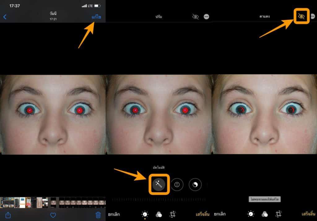 วิธีแก้ปัญหารูปภาพตาแดงบน iPhone