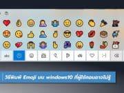 3 วิธีพิมพ์ emoji บน windows10