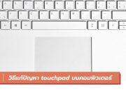 วิธีแก้ปัญหา touchpad