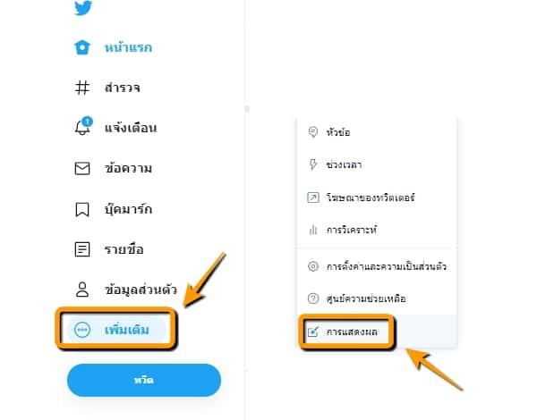 วิธีเปลี่ยนขนาด font ของ twitter