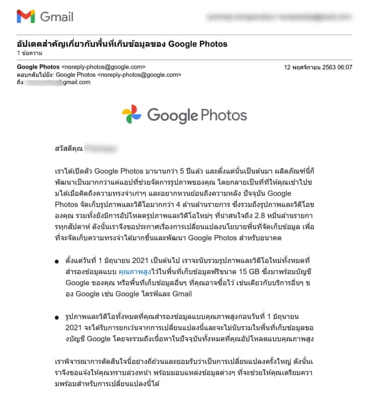 อวสานอัปโหลดรูปฟรีไม่อั้นบน Google Photos