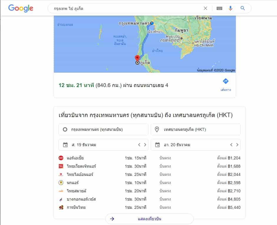 5 เทคนิคการค้นหาเว็บด้วย Google