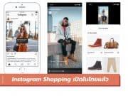 Instagram Shopping เปิดตัวในไทยแล้ว