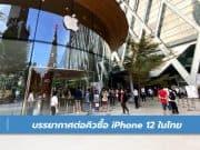 บรรยากาศต่อคิวซื้อ iPhone12