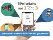 เปิดตัว line @Policetalks