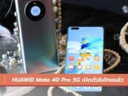 HUAWEI Mate 40 Pro 5G เปิดตัวในไทยแล้ว
