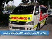 รถพยาบาลโดนติด GPS ทุกคัน