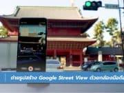 วิธีถ่ายรูปสร้าง Google Street View