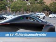 Aptera ผลิตรถ EV ที่ไม่ต้องชาร์จไฟ