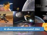 10 เรื่องดาราศาสตร์น่าติดตาม ในปี 2564