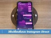 วิธีเปลี่ยนธีมบน Instagram Direct