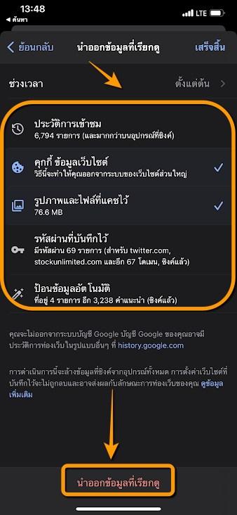 วิธีล้างข้อมูลการท่องเว็บบน Chrome