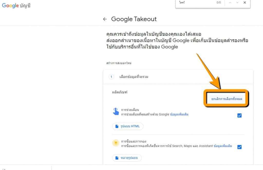 วิธีส่งออกไฟล์ Google Drive