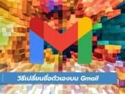 วิธีเปลี่ยนชื่อตัวเองบน Gmail