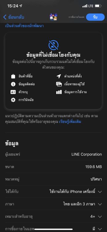 iOS 14.3 มีอะไรใหม่