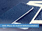 มือถือ iPhone กับ Android