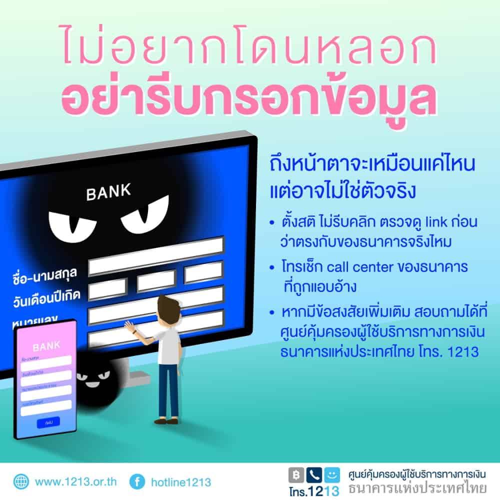 ระวังแอปธนาคารปลอม