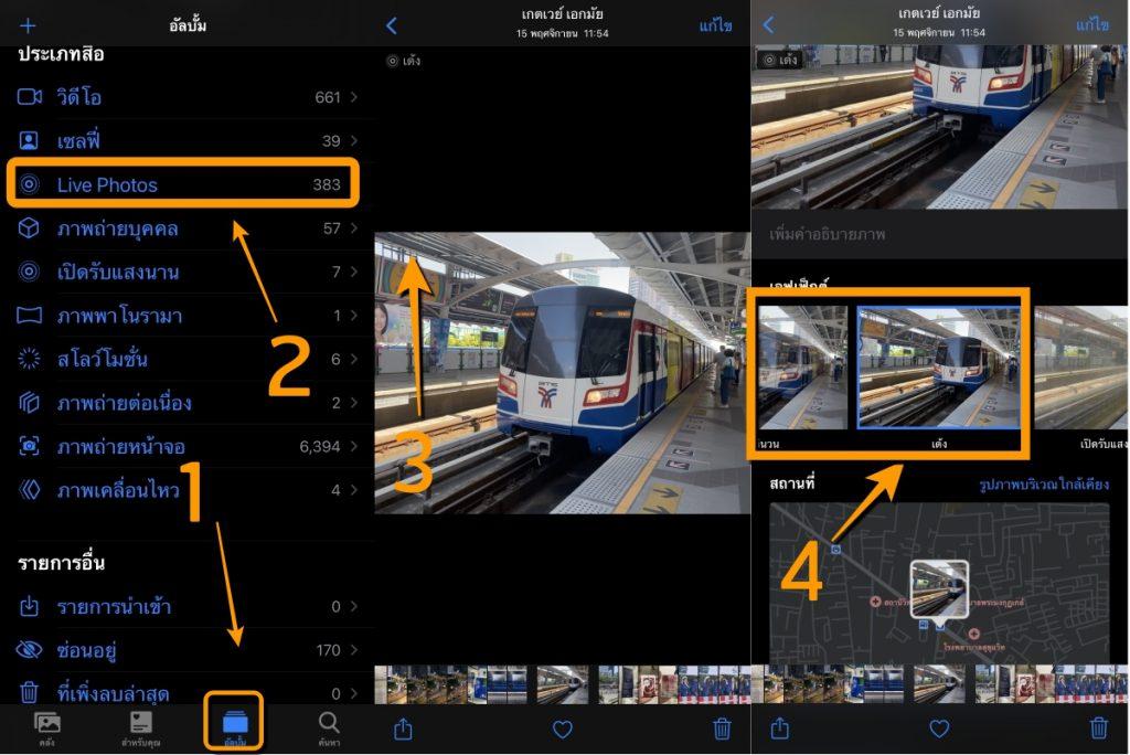 ใช้ iPhone สร้าง GIF ได้