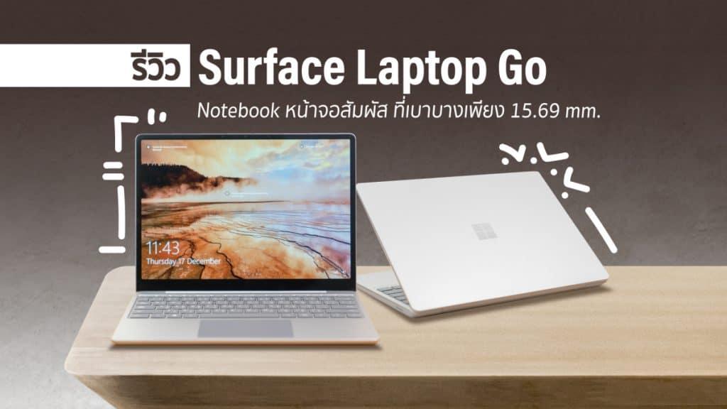 รีวิว Surface Laptop Go