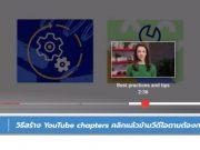 วิธีสร้าง YouTube Chapters
