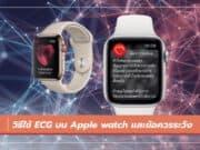 วิธีใช้ ECG บน Apple watch
