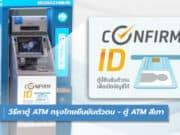 วิธีหาตู้ ATM กรุงไทยยืนยันตัวตน