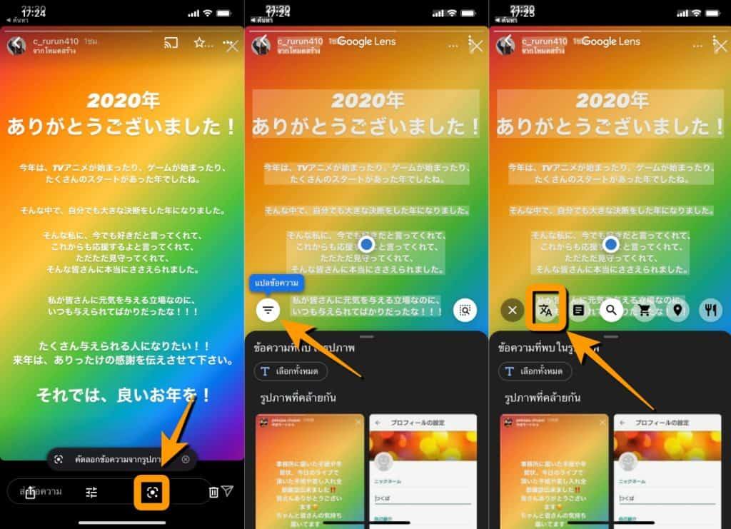 วิธีใช้ Google Lens แปลภาษาในรูปภาพ