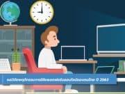 ผลวิจัยพฤติกรรมการใช้งานแพลตฟอร์มออนไลน์ของคนไทย