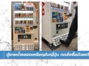 ตู้ขายน้ำหยอดเหรียญในญี่ปุ่น กดสั่งซื้อด้วยเท้า