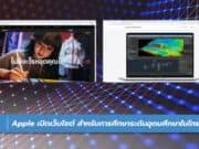 Apple เปิดเว็บไซต์ใหม่ สำหรับการศึกษาระดับอุดมศึกษาในไทย