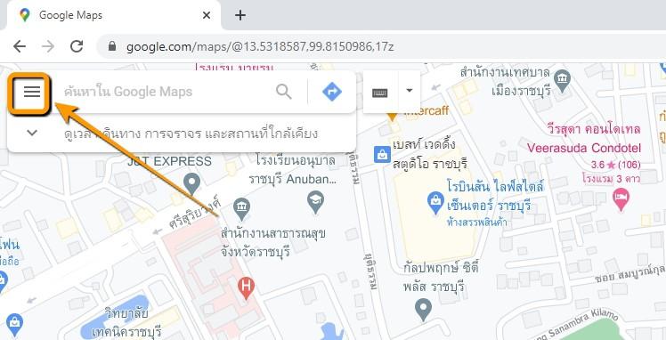 วิธีเปลี่ยนภาษา Google Maps