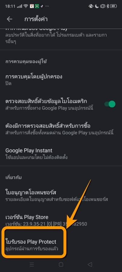 วิธีตรวจสอบมือถือ Android ผ่านการรับรองจาก Google