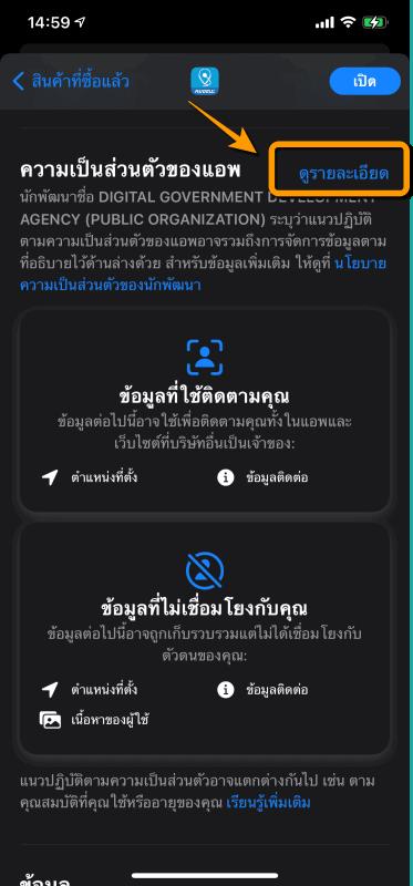วิธีตรวจสอบความเป็นส่วนตัวของแอปบน iOS