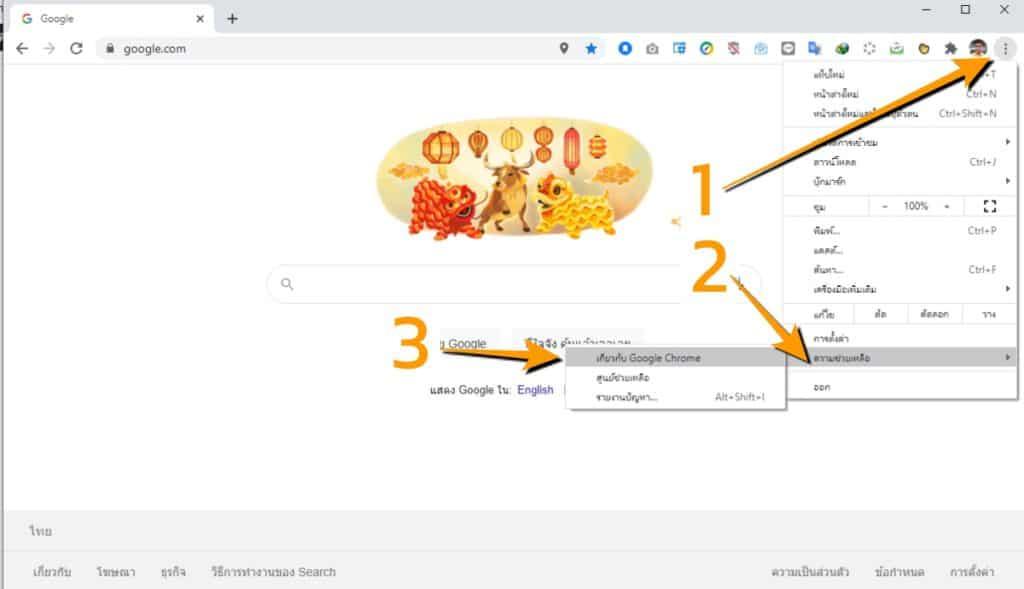 วิธีสร้าง QR CODE บน Chrome เวอร์ชั่นคอม