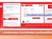 ระวังอีเมลปลอม อ้างแจ้งส่งพัสดุ ของไปรษณีย์ไทย