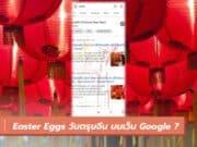 Easter Eggs วันตรุษจีน บนเว็บ Google