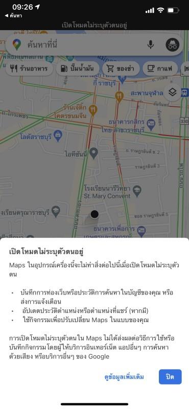 วิธีใช้ google maps โหมดไม่ระบุตัวตนบน iOS