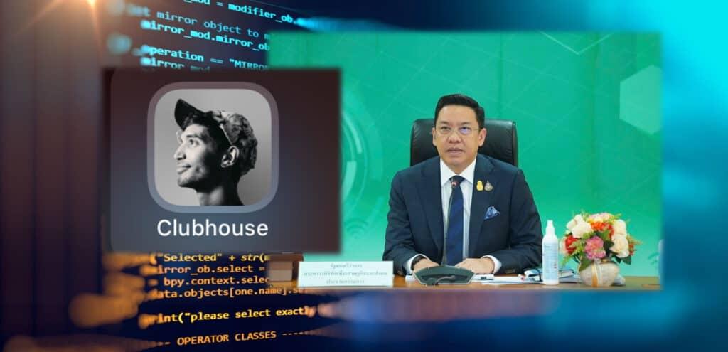 ดีอีเอส เตือนใช้แอป Clubhouse อย่างระวัง
