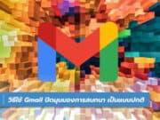 วิธีใช้ Gmail ปิดมุมมองการสนทนา