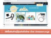 วิธีซื้อสินค้าญี่ปุ่นส่งถึงไทยด้วย Amazon