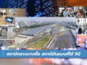 โครงการนําร่องสถานีอัจฉริยะ Smart Station สถานีกลางบางซื่อ