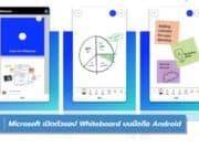 Microsoft เปิดตัวแอป Whiteboard บนมือถือ Android
