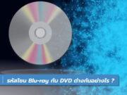 รหัสโซน Blu-ray กับ DVD