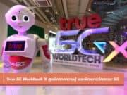 True 5G Worldtech X ศูนย์กลางความรู้