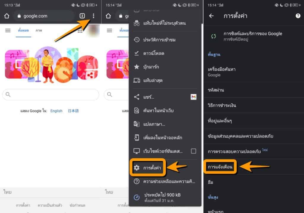 วิธีหยุดแจ้งเตือนเว็บไซต์บน Chrome เวอร์ชั่น Android