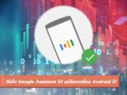 วิธีสั่ง Google Assistant ได้ แม้ล็อกเครื่อง