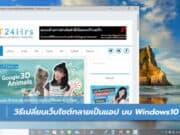 วิธีเปลี่ยนเว็บไซต์กลายเป็นแอป บน Windows10